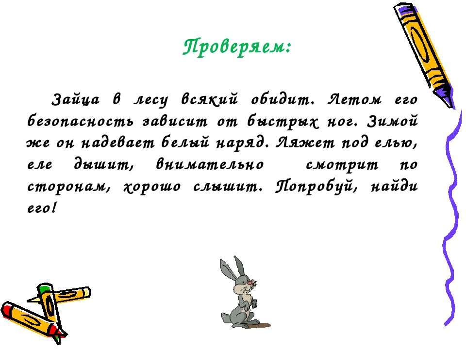Проверяем: Зайца в лесу всякий обидит. Летом его безопасность зависит от быст...