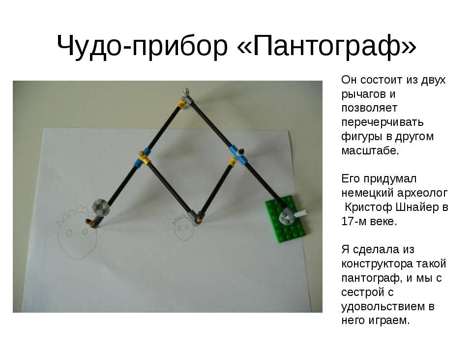 Чудо-прибор «Пантограф» Он состоит из двух рычагов и позволяет перечерчивать ...