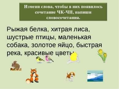 Рыжая белка, хитрая лиса, шустрые птицы, маленькая собака, золотое яйцо, быст...