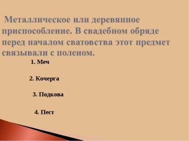 1. Меч 2. Кочерга 3. Подкова 4. Пест