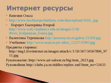 Княгиня Ольга http://www.bochkavpechatleniy.com/data/upload/1016_.jpg Портрет...