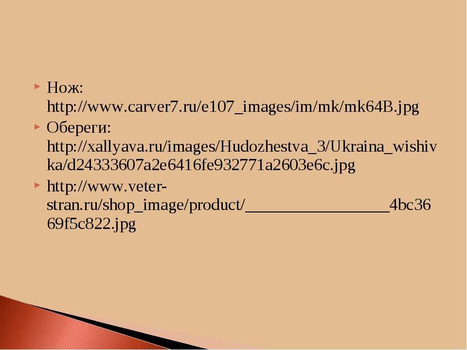 Нож: http://www.carver7.ru/e107_images/im/mk/mk64B.jpg Обереги: http://xallya...