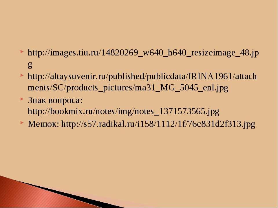 http://images.tiu.ru/14820269_w640_h640_resizeimage_48.jpg http://altaysuveni...