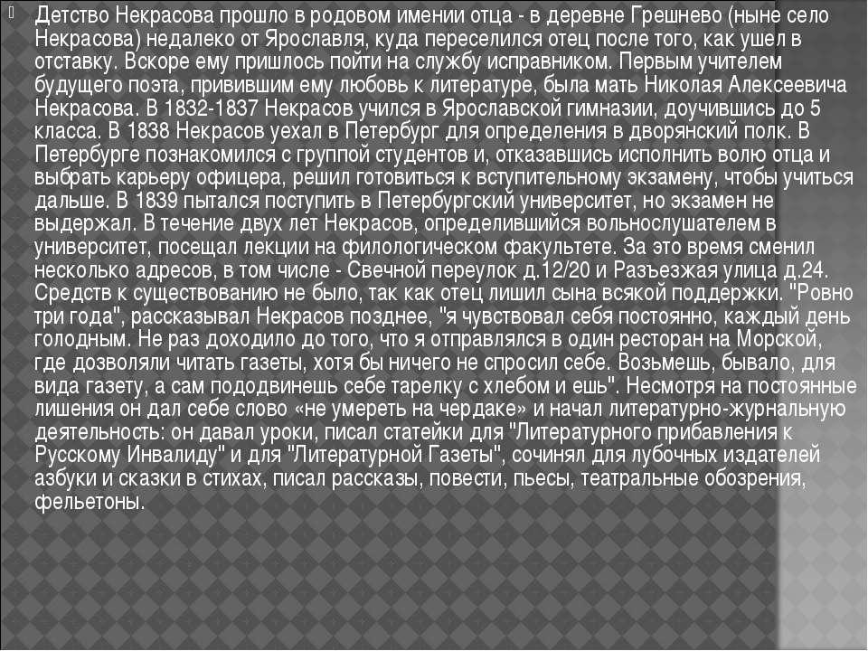Детство Некрасова прошло в родовом имении отца - в деревне Грешнево (ныне сел...