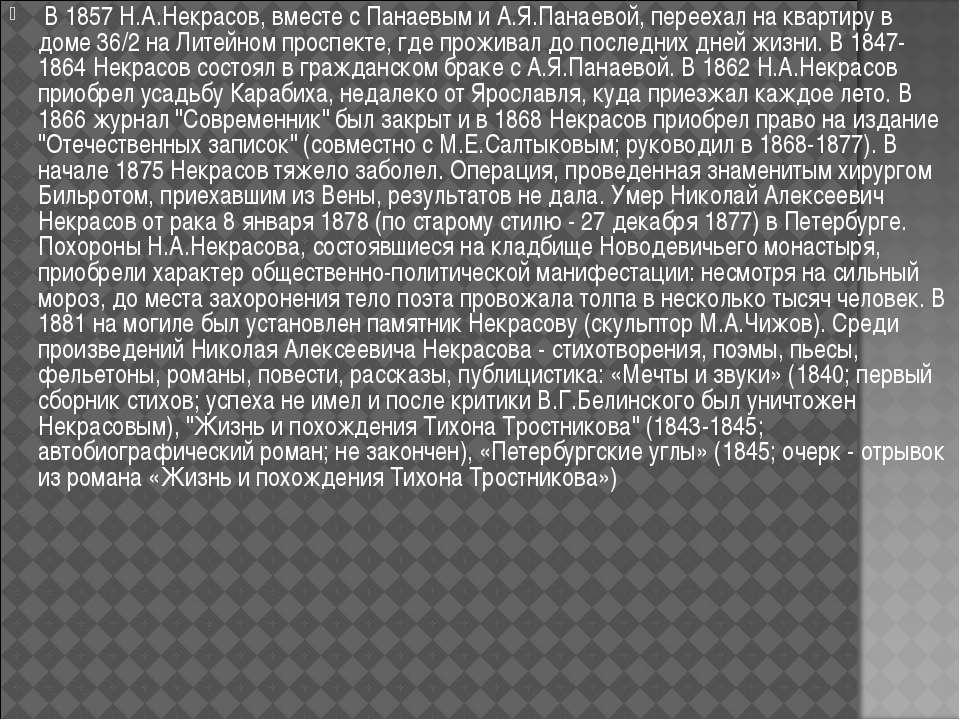В 1857 Н.А.Некрасов, вместе с Панаевым и А.Я.Панаевой, переехал на квартиру в...
