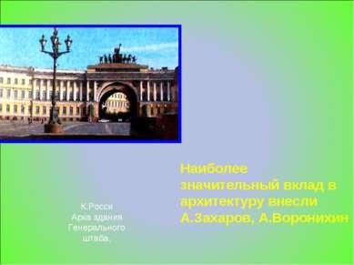 Наиболее значительный вклад в архитектуру внесли А.Захаров, А.Воронихин К.Рос...