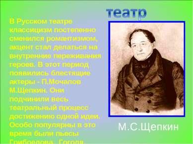 В Русском театре классицизм постепенно сменился романтизмом, акцент стал дела...