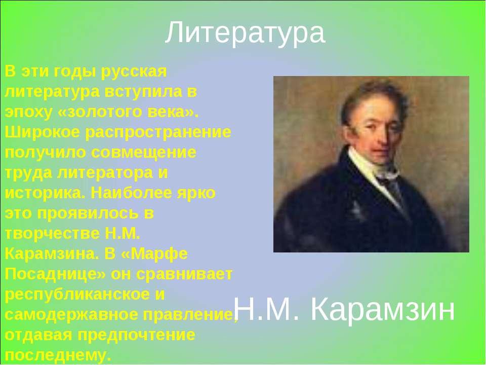 Литература В эти годы русская литература вступила в эпоху «золотого века». Ши...