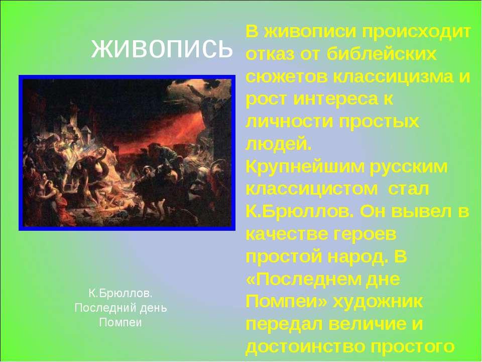 Презентация музыка в россии
