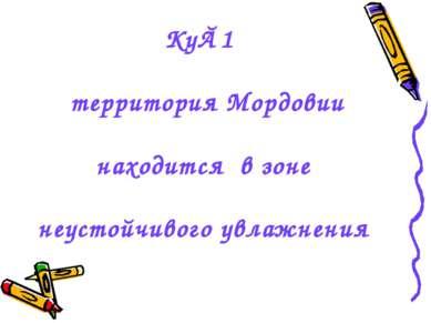 Ку≈1 территория Мордовии находится в зоне неустойчивого увлажнения
