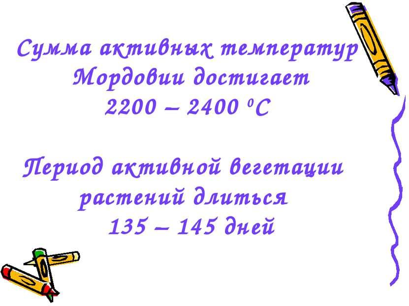 Сумма активных температур Мордовии достигает 2200 – 2400 0С Период активной в...
