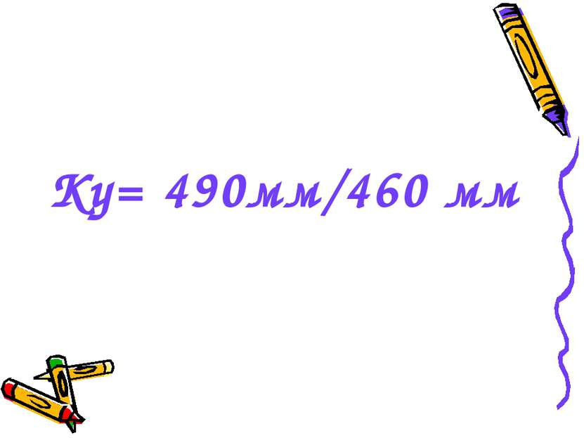 Ку= 490мм/460 мм