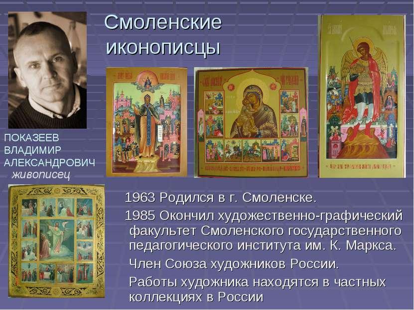 Смоленские иконописцы 1963 Родился в г. Смоленске. 1985 Окончил художественно...