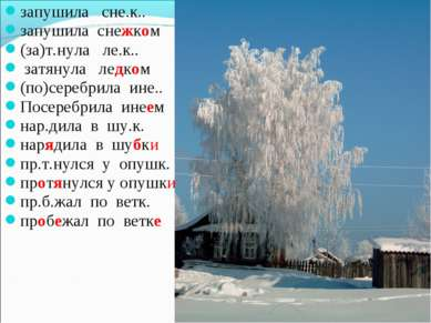 запушила сне.к.. запушила снежком (за)т.нула ле.к.. затянула ледком (по)сереб...