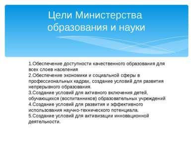 Цели Министерства образования и науки 1.Обеспечение доступности качественного...