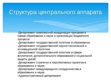 Структура центрального аппарата -Департамент комплексной координации программ...