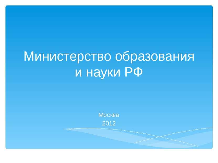 Министерство образования и науки РФ Москва 2012