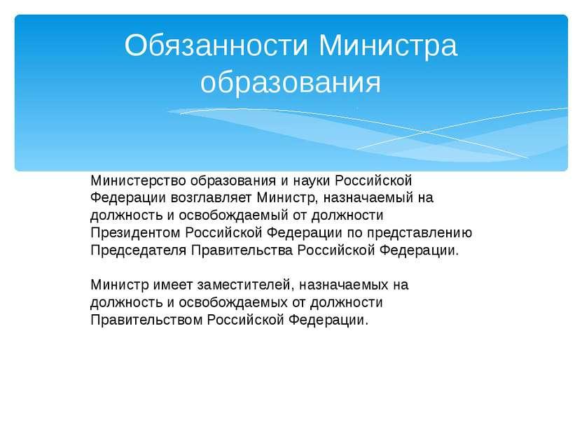 Обязанности Министра образования Министерство образования и науки Российской ...