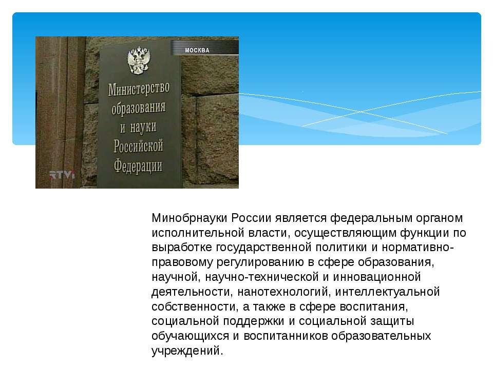 Минобрнауки России является федеральным органом исполнительной власти, осущес...