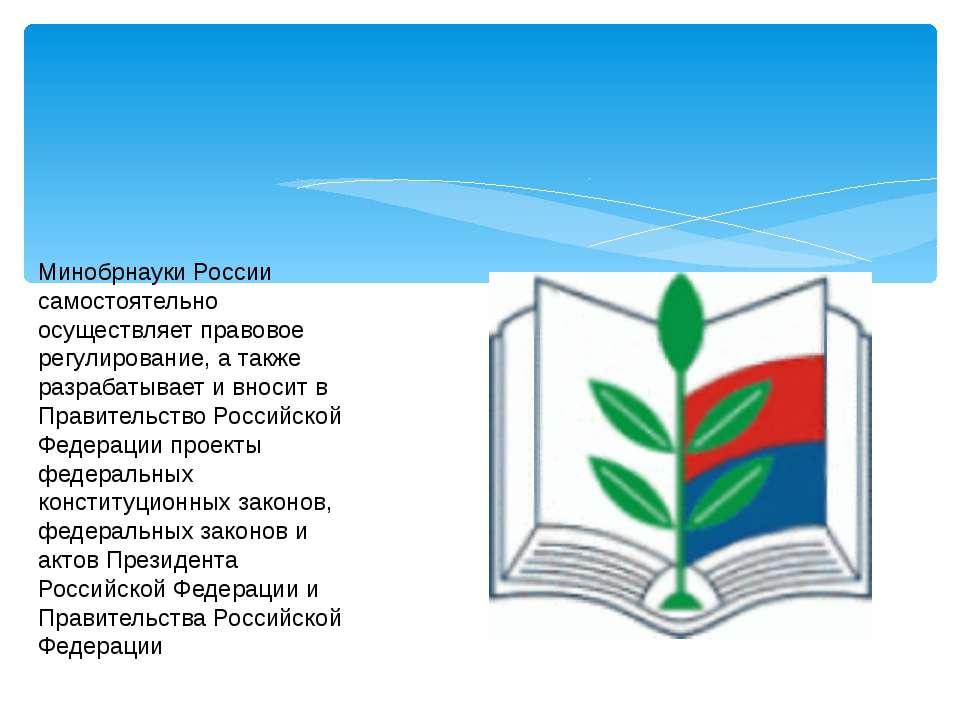 Минобрнауки России самостоятельно осуществляет правовое регулирование, а такж...