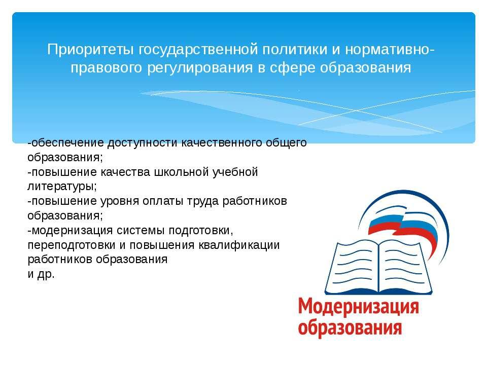 Приоритеты государственной политики и нормативно-правового регулирования в сф...