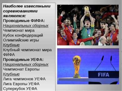 Наиболее известными соревнованиями являются: ПроводимыеФИФА: Национальных сб...