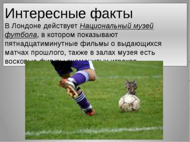 Интересные факты ВЛондонедействуетНациональный музей футбола, в котором по...