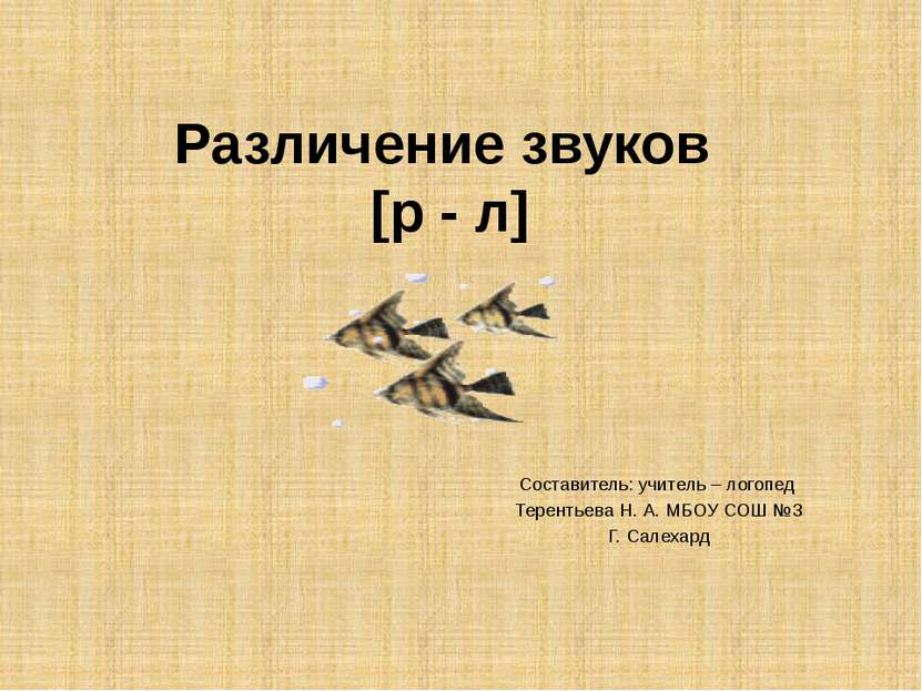 Различение звуков [р - л] Составитель: учитель – логопед Терентьева Н. А. МБО...