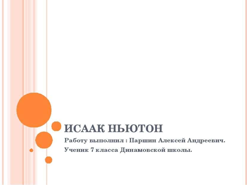 ИСААК НЬЮТОН Работу выполнил : Паршин Алексей Андреевич. Ученик 7 класса Дина...
