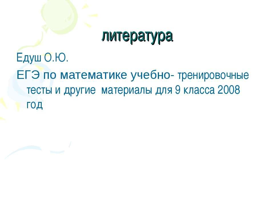 литература Едуш О.Ю. ЕГЭ по математике учебно- тренировочные тесты и другие м...
