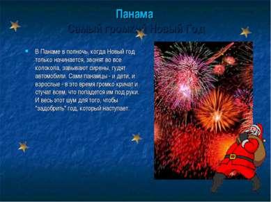 Панама Самый громкий Новый Год В Панаме в полночь, когда Новый год только нач...