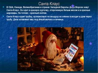 Санта-Клаус В США, Канаде, Великобритании и странах Западной Европы Деда Моро...