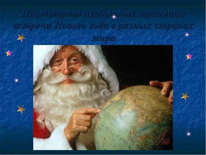 Посмотрим необычные традиции встречи Нового года в разных странах мира