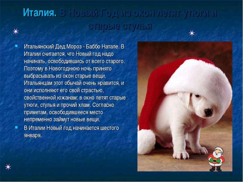 Италия. В Новый Год из окон летят утюги и старые стулья Итальянский Дед Мороз...