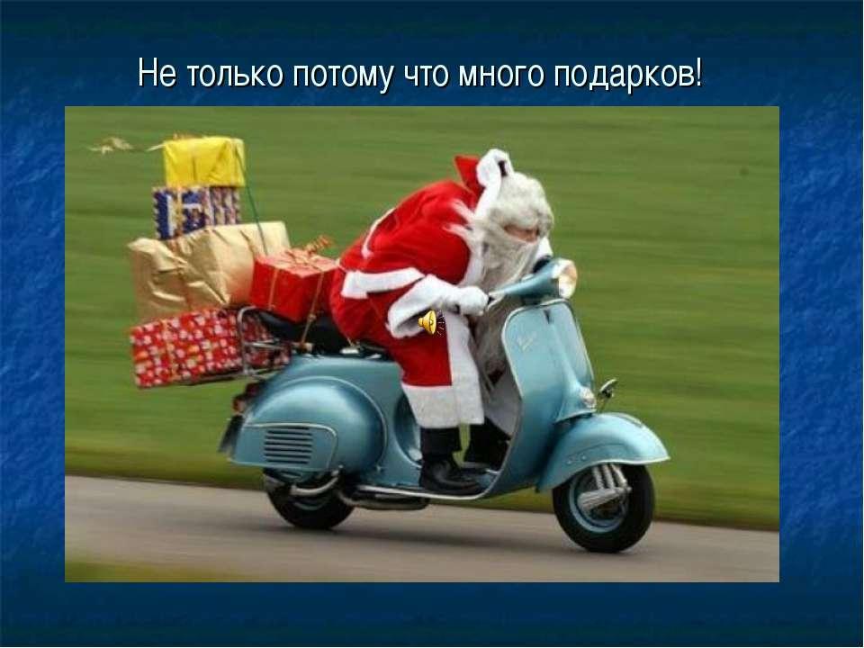 Не только потому что много подарков!