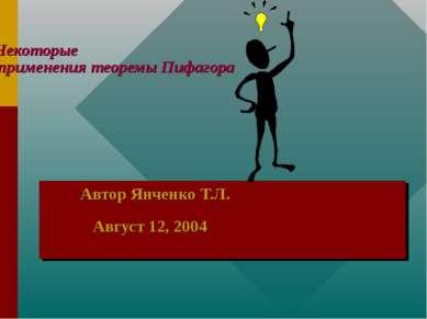 Некоторые применения теоремы Пифагора Автор Янченко Т.Л. Август 12, 2004