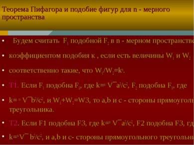 Теорема Пифагора и подобие фигур для n - мерного пространства Будем считать F...