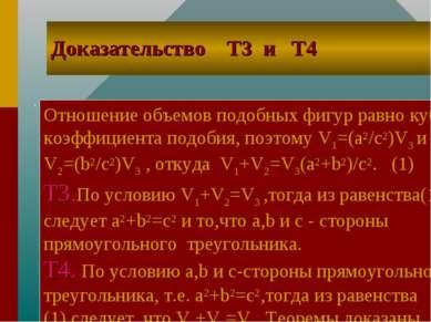 Доказательство Т3 и Т4. Отношение объемов подобных фигур равно кубу коэффицие...