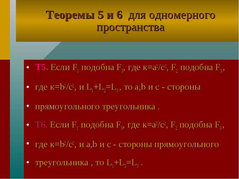 Теоремы 5 и 6 для одномерного пространства Т5. Если F1 подобна F3, где к=а2/с...
