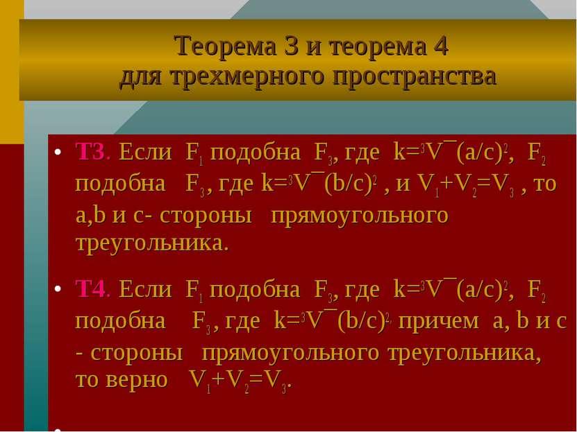 Теорема 3 и теорема 4 для трехмерного пространства Т3. Если F1 подобна F3, гд...