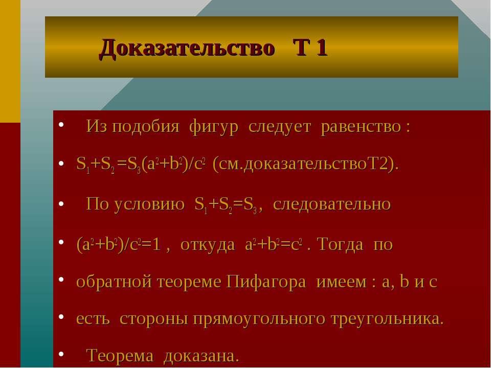 Доказательство Т 1 Из подобия фигур следует равенство : S1+S2 =S3(a2+b2)/c2 (...