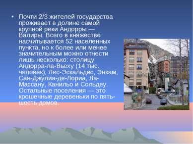 Почти 2/3 жителей государства проживает в долине самой крупной реки Андорры —...