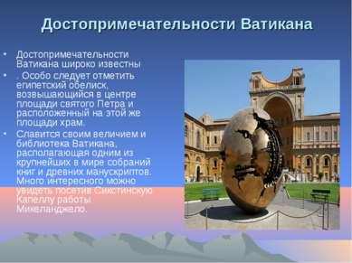 Достопримечательности Ватикана Достопримечательности Ватикана широко известны...