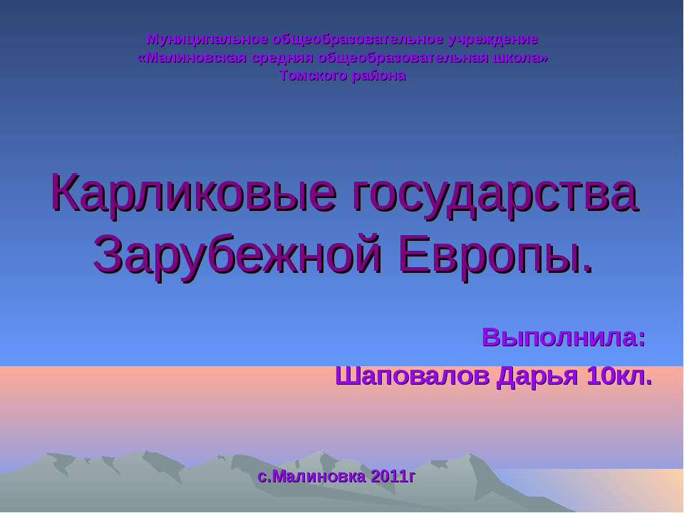 Карликовые государства Зарубежной Европы. Муниципальное общеобразовательное у...