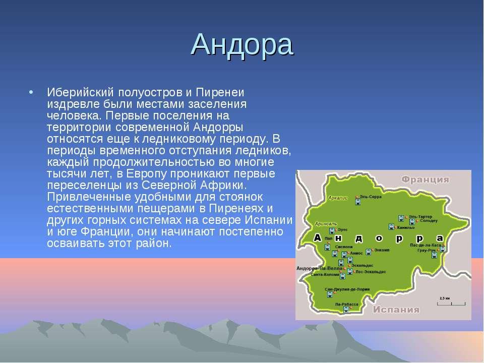 Андора Иберийский полуостров и Пиренеи издревле были местами заселения челове...