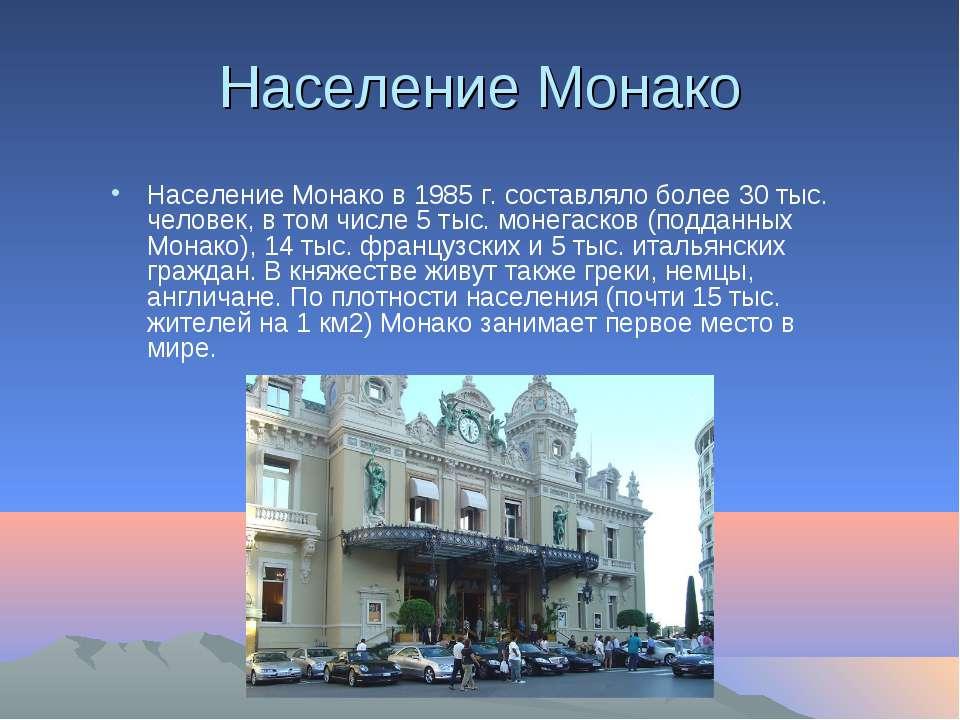 Население Монако Население Монако в 1985 г. составляло более 30 тыс. человек,...