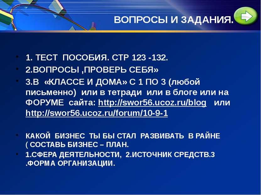 ИСТОЧНИКИ evg3097@mail.ru ОБЩЕСТВОЗНАНИЕ. 8. КЛАСС: УЧЕБ. ДЛЯ ОБЩЕОБРАЗОВАТЕЛ...