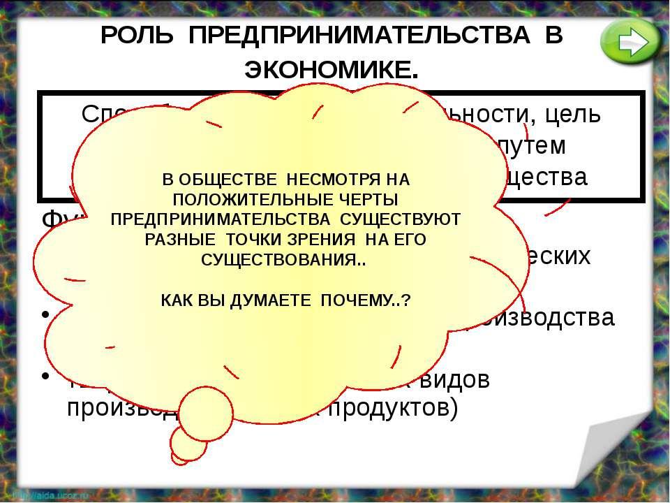 ЦЕЛИ ФИРМЫ И ЕЕ ОСНОВНЫЕ ОРГАНИЗАЦИОННО – ПРАВОВЫЕ ФОРМЫ. evg3097@mail.ru ДЕЯ...