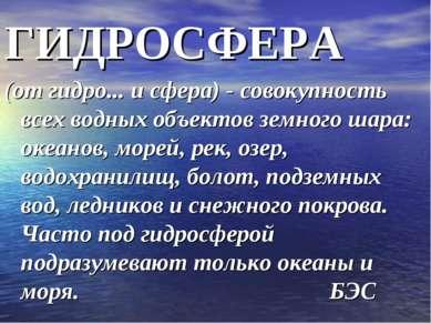 ГИДРОСФЕРА (от гидро... и сфера) - совокупность всех водных объектов земного ...