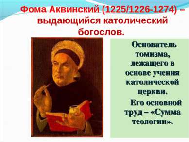 Фома Аквинский (1225/1226-1274) – выдающийся католический богослов. Основател...